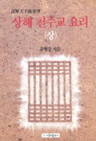 상해 천주교 요리(상)