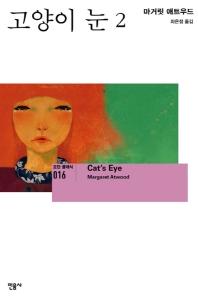 고양이 눈. 2