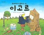 아이즐 그림책방 3 노래하지 못하는 새 이고르