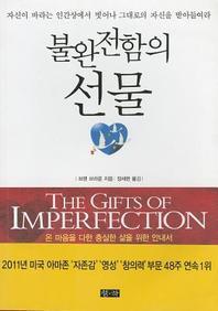 불완전함의 선물