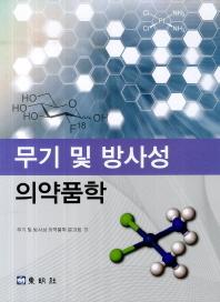 무기 및 방사성 의약품학