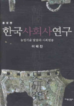 한국사회사연구