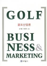 골프산업론