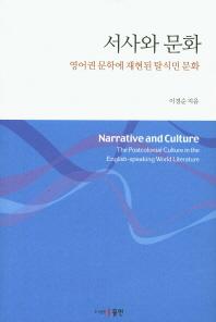 서사와 문화