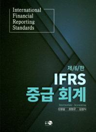 IFRS 중급 회계