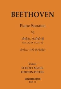 피아노 지상공개레슨 ISLS. 11: 베토벤 피아노 소나타집(6)