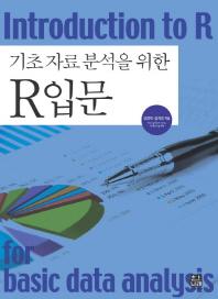 기초 자료 분석을 위한 R 입문