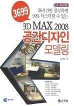 3699 3D MAX 2008 공간디자인 모델링