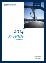 K IFRS(2014)