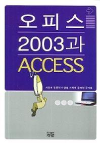 오피스2003과 ACCESS