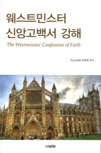 웨스트민스터 신앙고백서 강해