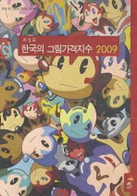 한국의 그림가격지수. 2009