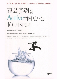 교육훈련을 Active하게 만드는 101가지 방법