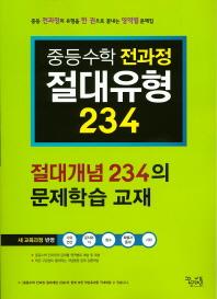 중등수학 전과정 절대유형 234: 절대개념 234의 문제학습 교재(2018)
