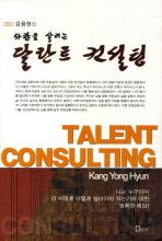 CEO 강용현의 사람을 살리는 달란트 컨설팅
