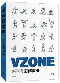VZONE 전공체육 운동역학. 1