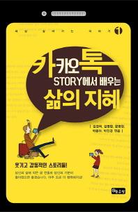 카카오톡 Story에서 배우는 삶의 지혜