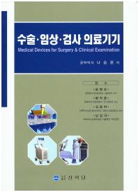 수술 임상 검사 의료기기