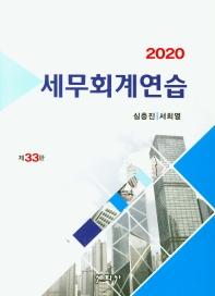 세무회계연습(2020)