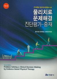 물리치료 문제해결 진단평가 중재