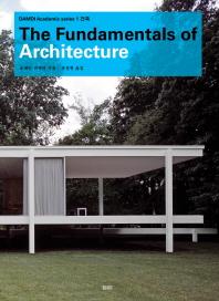건축(The Fundamentals of Architecture)