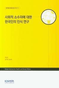 사회적 소수자에 대한 한국인의 인식 연구