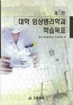 대학 임상병리학과 학습목표