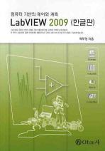 LABVIEW 2009(한글판)(컴퓨터 기반의 제어와 계측)