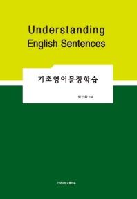 기초영어문장학습