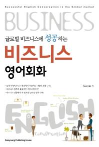 글로벌 비즈니스에 성공하는 비즈니스 영어회화