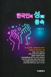 한국인의 성 풍속