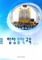 합창 음악 교육