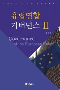 유럽연합의 거버넌스. 2