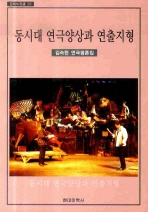 동시대 연극양상과 연출지형