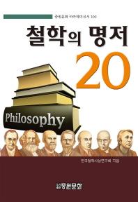 철학의 명저20