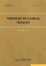 국제협력을 통한 북한 수산개발사업 재원조달 방안