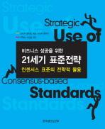 비즈니스 성공을 위한  21세기 표준전략