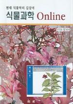 식물과학 ONLINE