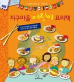 지구마을 어린이 요리책