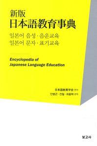 일본어교육사전. 3: 일본어 음성 음운교육 일본어 문자 표기 교육