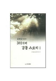 301가지 감동스토리 1