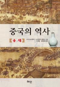 중국의 역사: 송대
