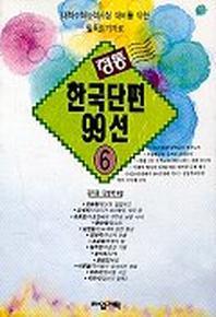 정통 한국단편 99선. 6