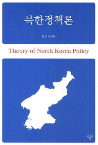 북한정책론