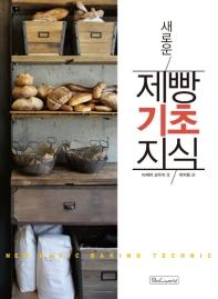 새로운 제빵기초지식