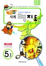 사회백지도 5-1 (한수위) (2006)