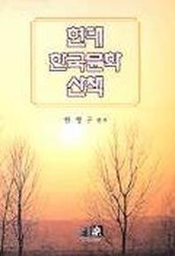 현대 한국문학 산책