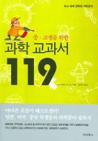 중고생을 위한 과학 교과서 119
