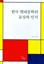 한국 현대문학의 표상과 인식