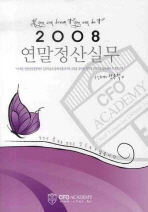 연말정산실무(2008)